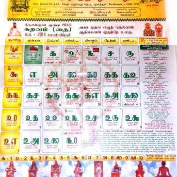 தமிழ் காலண்டர், பன்னிரு திருமுறை மன்றம் வெளியீடு