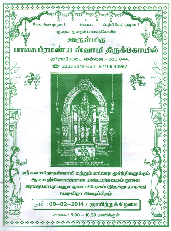 kumarankundram-invitations