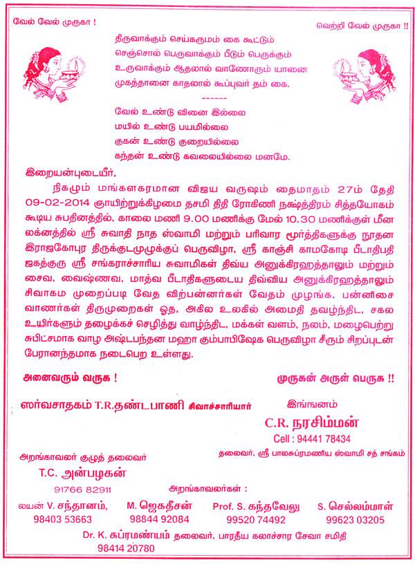 kumarankundram-invitations1