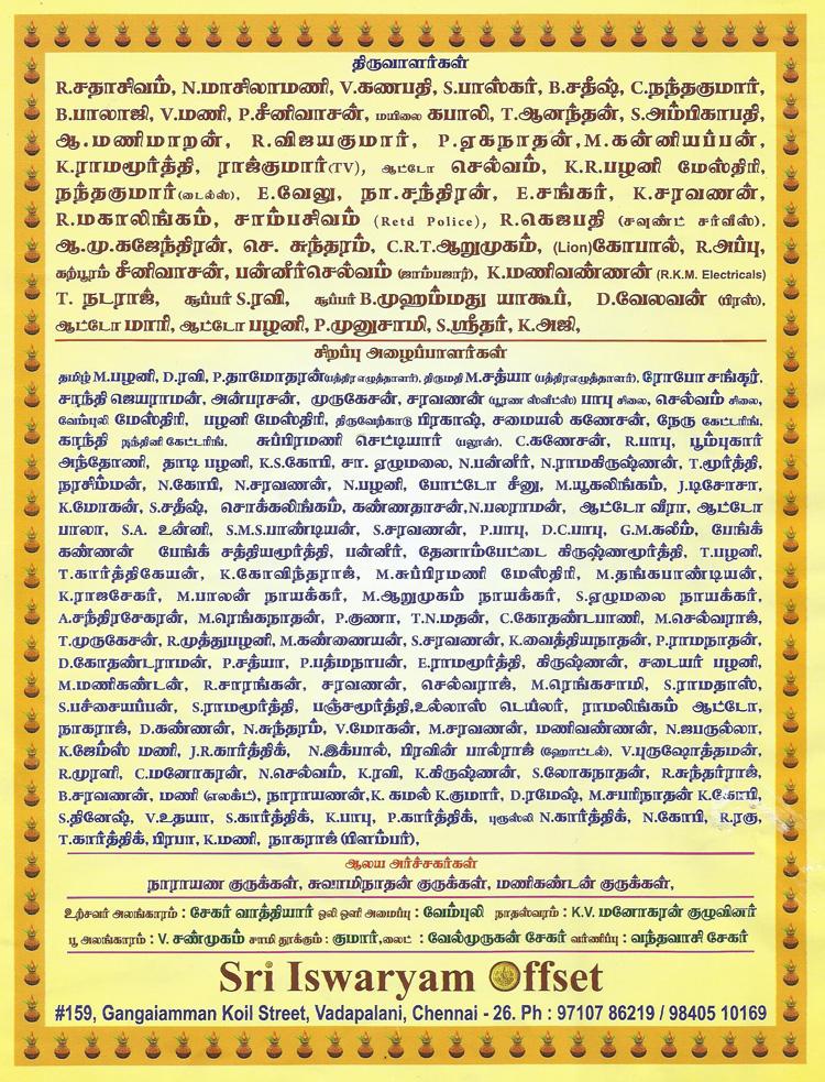 sornabairavar04