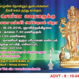 ஸ்ரீ சொர்ண பைரவர் 108 கலச பன்னீர் அபிஷேக விழா
