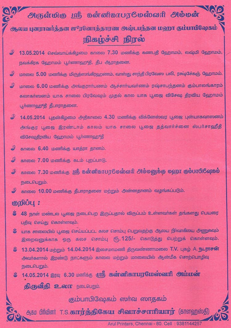 2-invitation