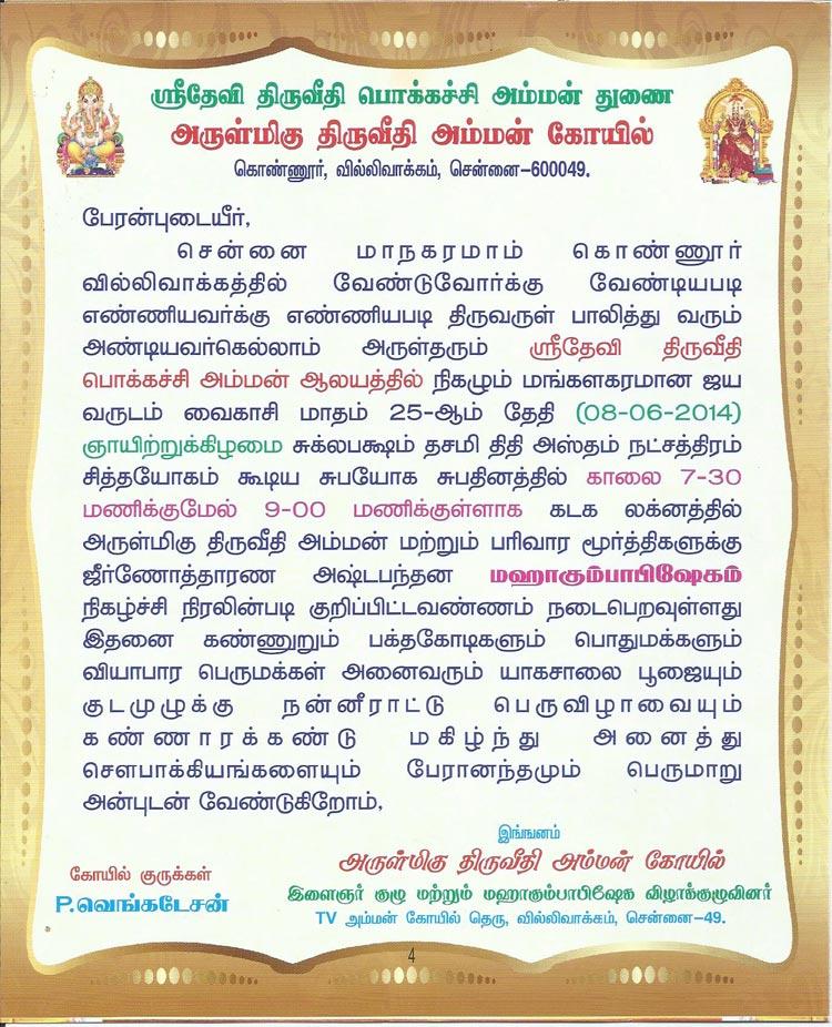 1-invitation0003
