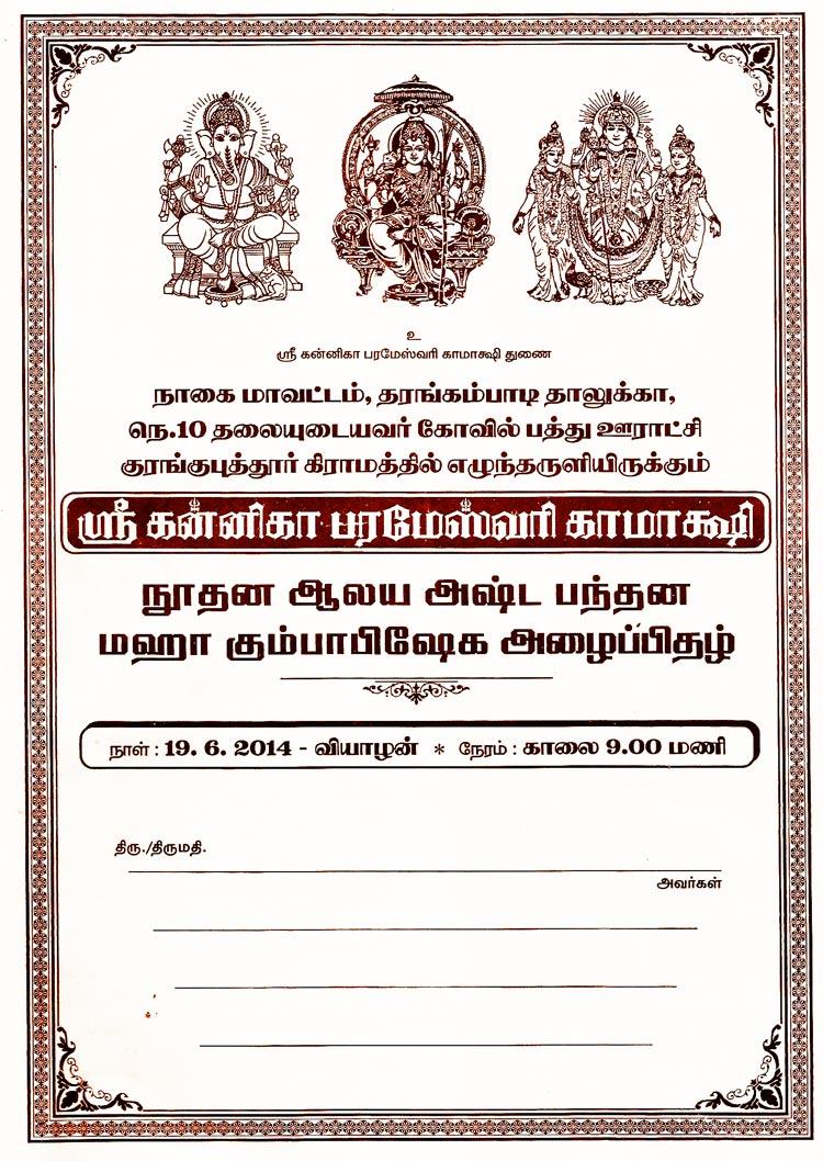 invitation0001