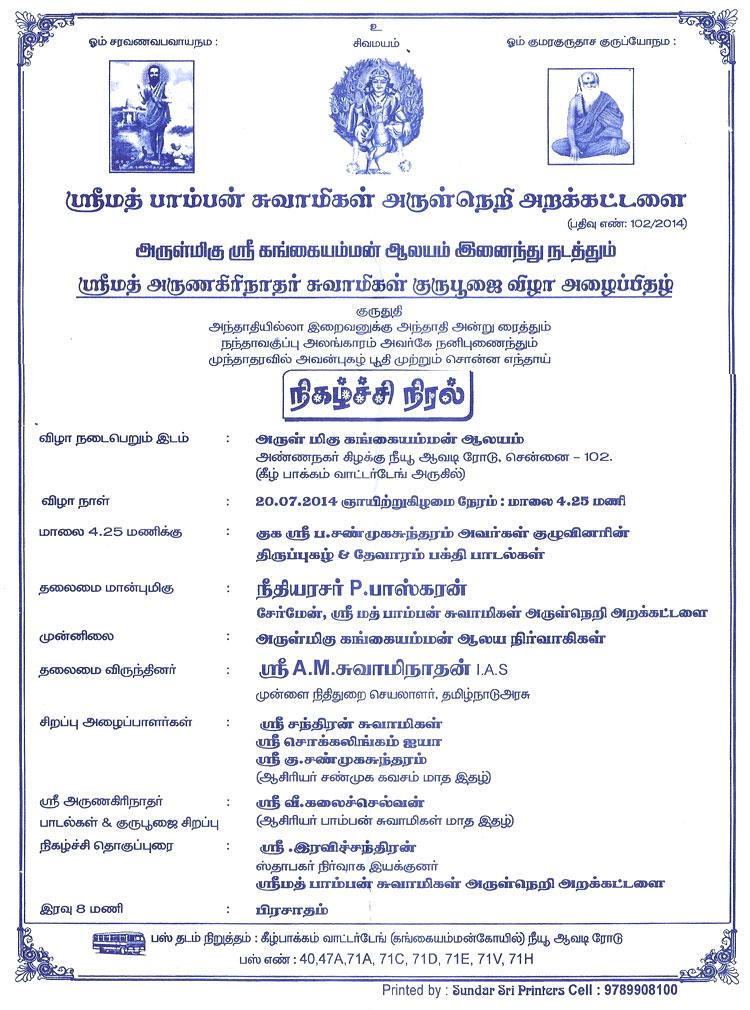 invitation_pamban1