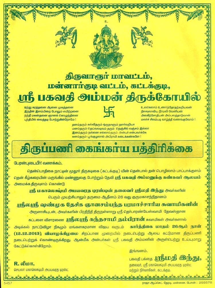 invitation-thiruvarur