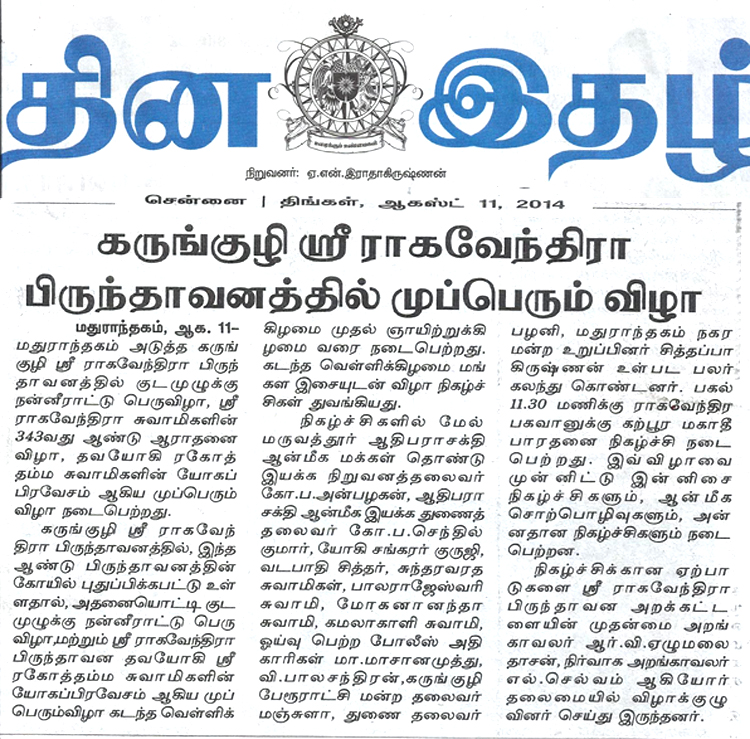news-in-tamilpaper