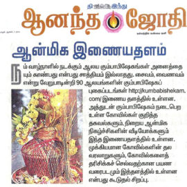 Press Reports and Awards – Kumbabishekam.com
