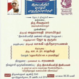 Sri Krishna Sweets Public Programmes Invitation
