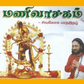 Manivasaham (Shivaloga Monthly)