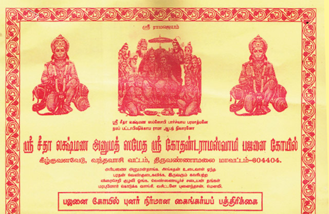 Sri Sita Lakshmana Anumath samedha Sri kothandaramar swami bajanai koil puranutharana kaingairya patrigai