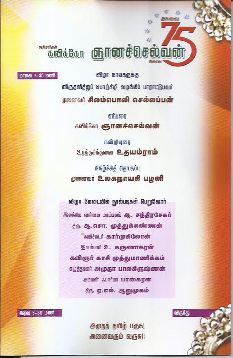 invitation10003