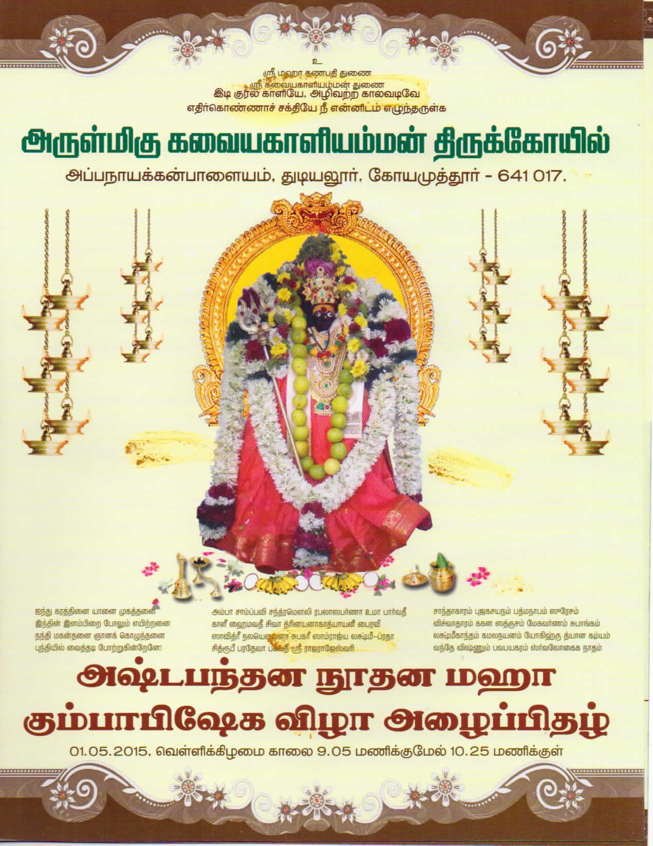 kavayakaliamman thirukovil invitation-page-001
