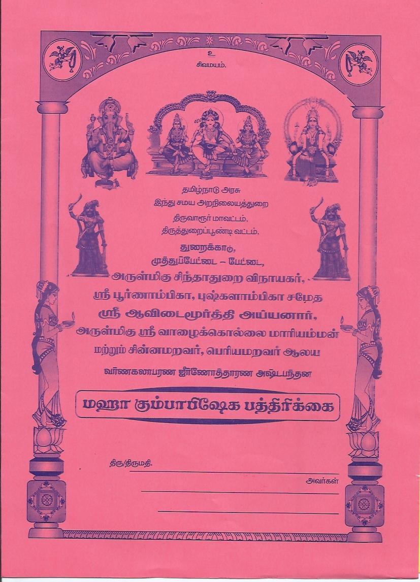 Aavidaimoorthi Ayanar - 2