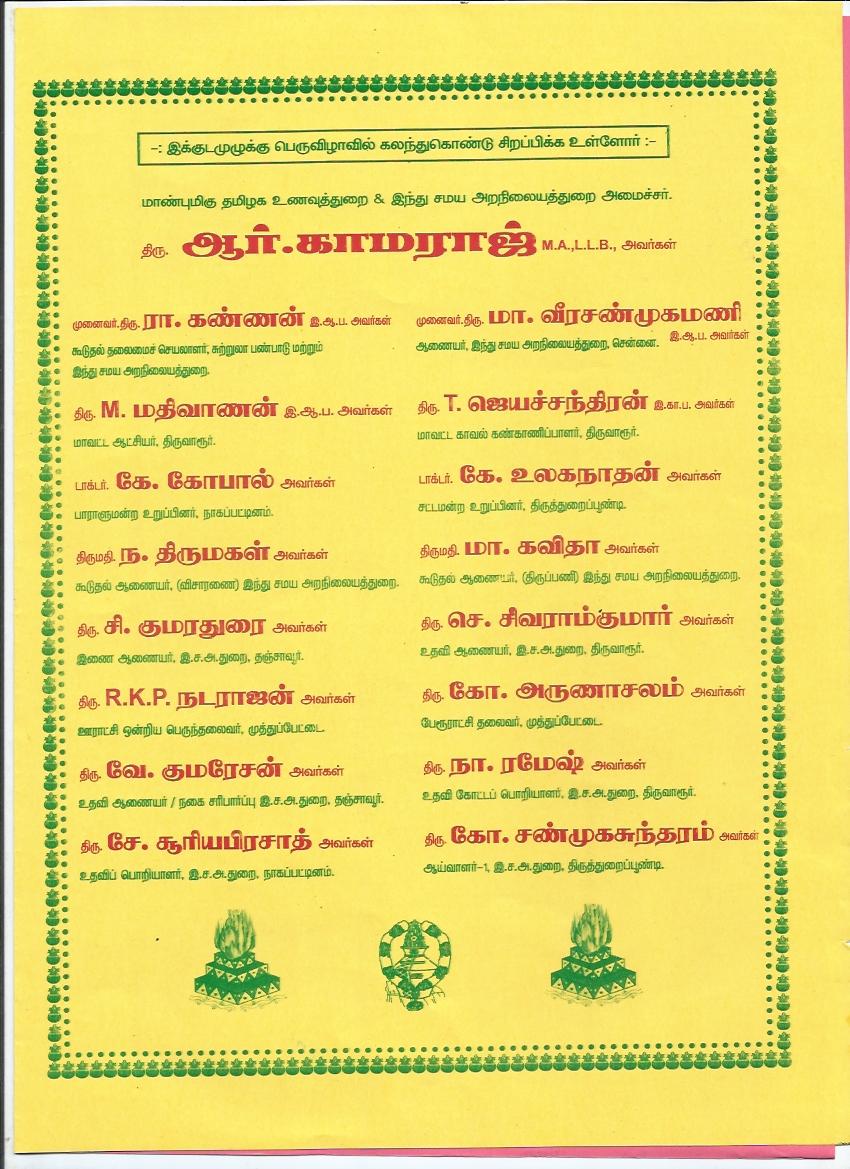 Aavidaimoorthi Ayanar - 4