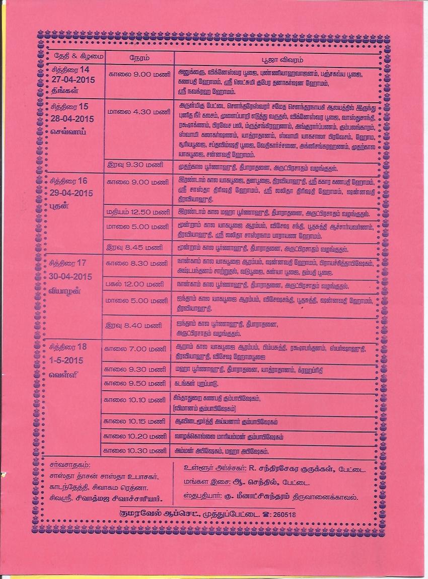 Aavidaimoorthi Ayanar - 5