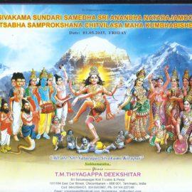 Chidambaram natarajar kovil kumbabishekam on 1.5.15