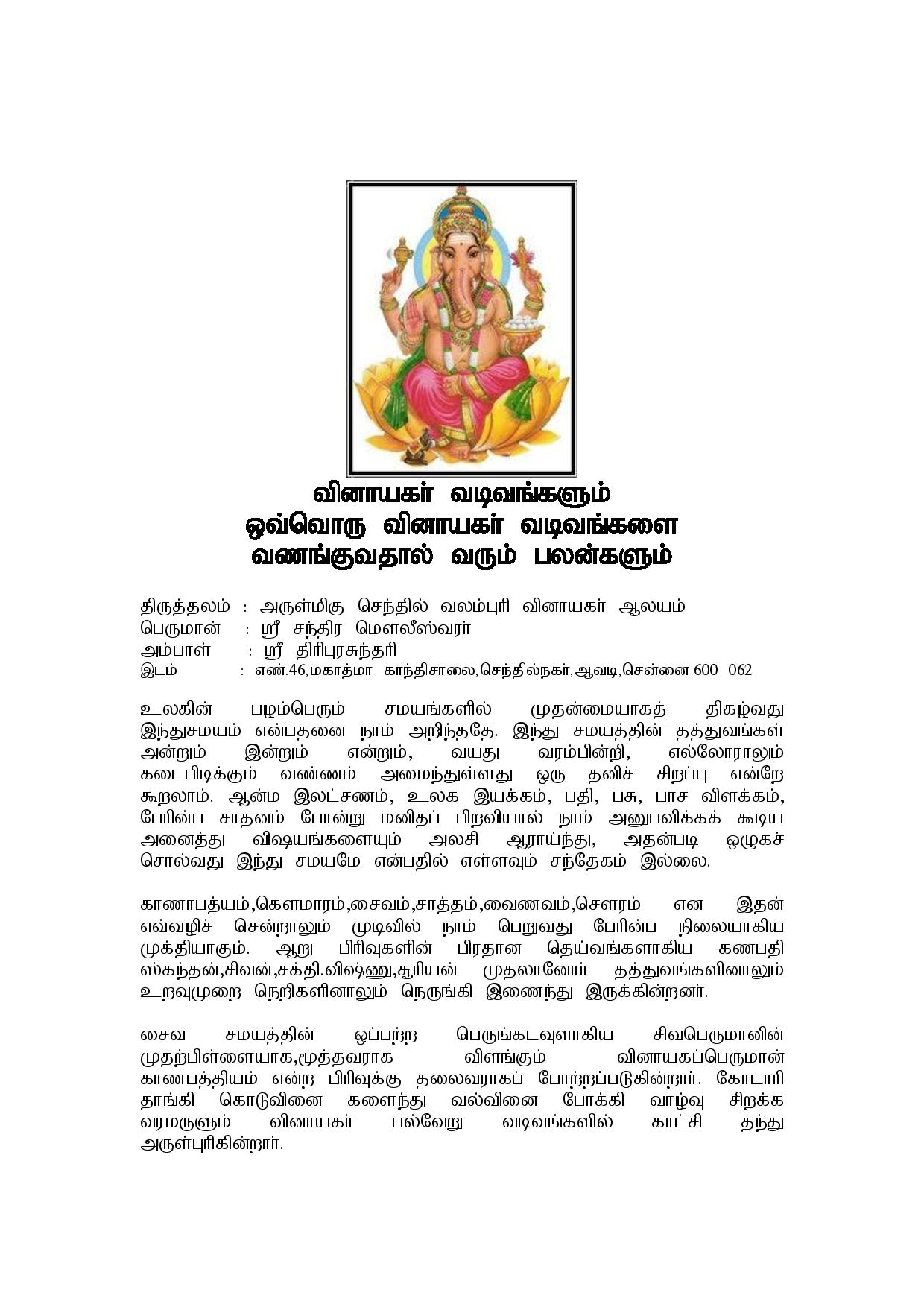 51 Types of Vinayakar By S.Ponraj-page-001