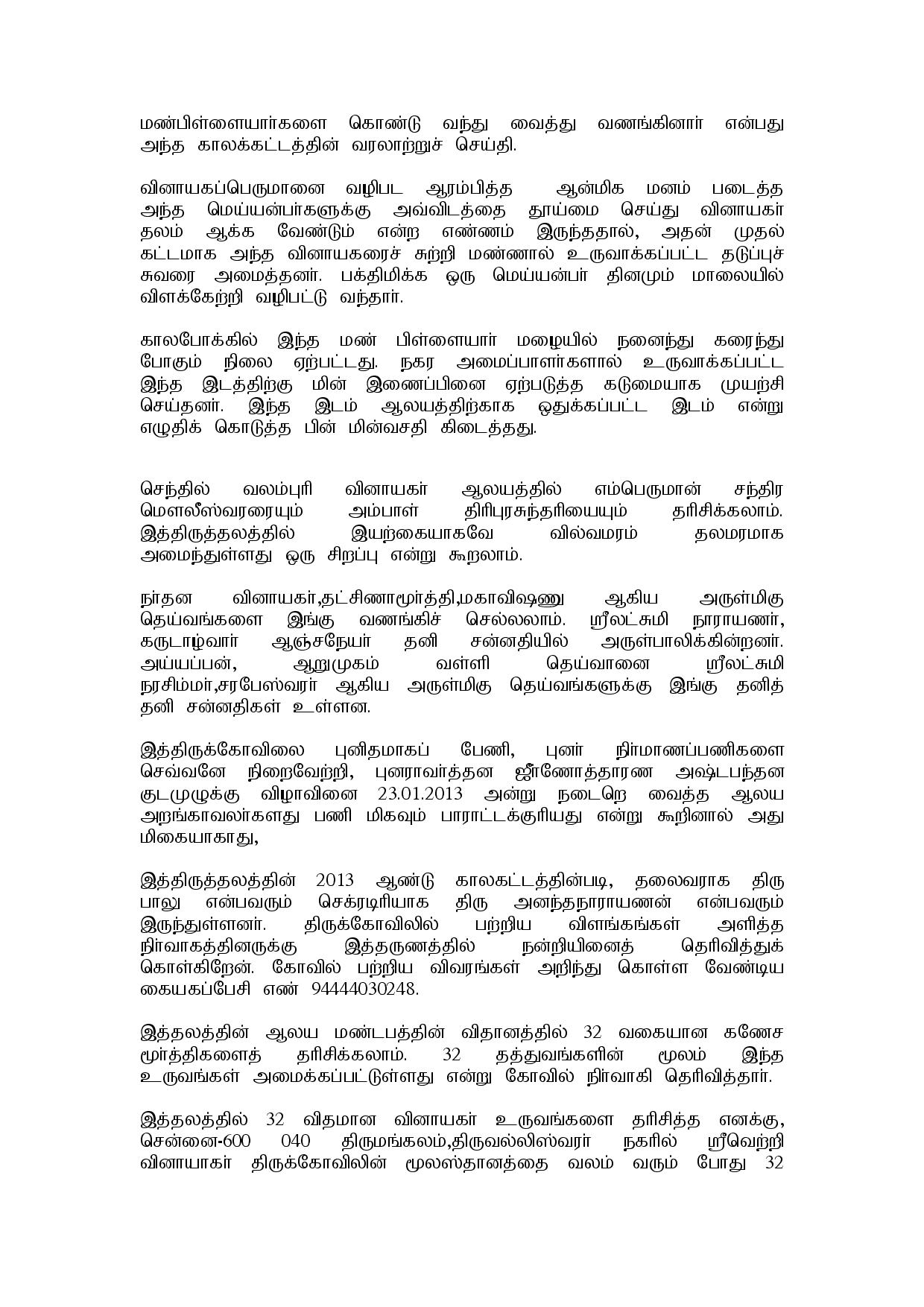 51 Types of Vinayakar By S.Ponraj-page-003