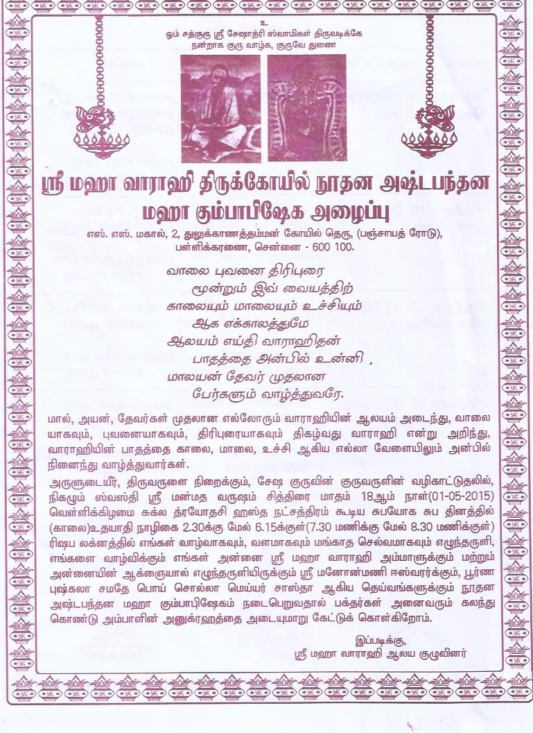 Vaarahi temple-1
