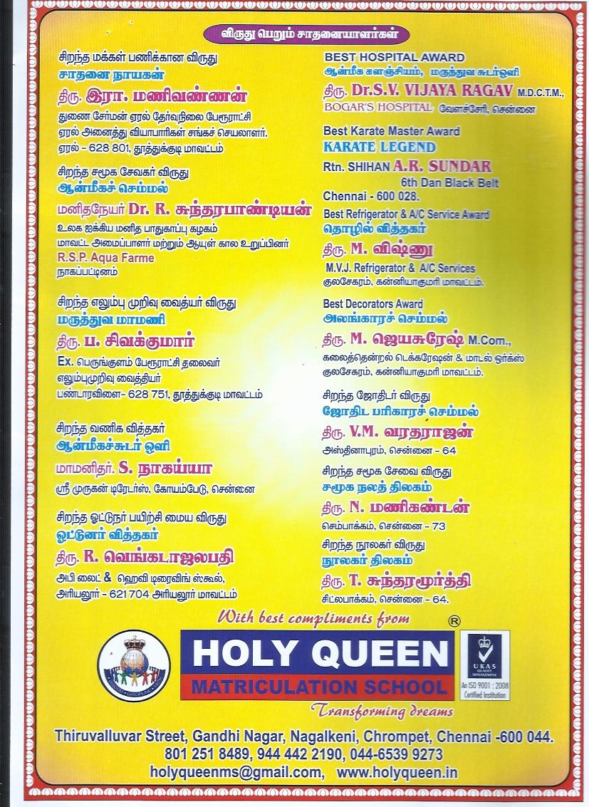 sri kalapeetam award function 24-05-15-1
