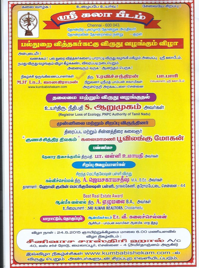 sri kalapeetam award function 24-05-15-2