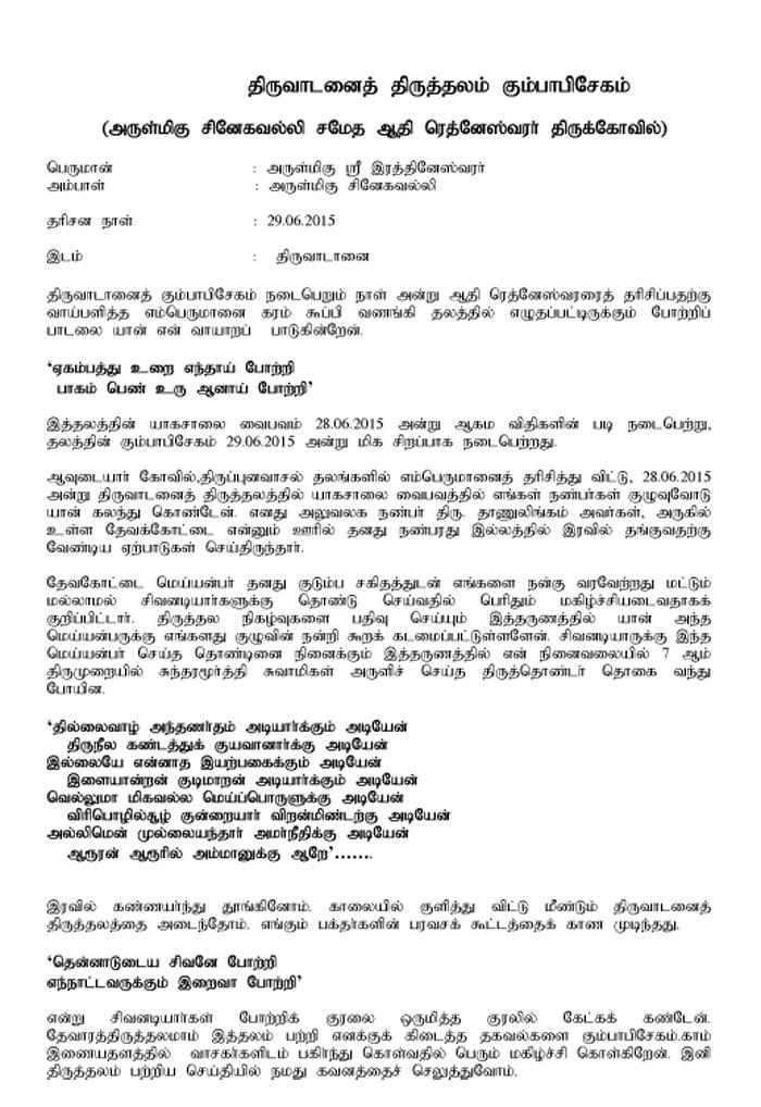 Thiruvadani-Temple-01