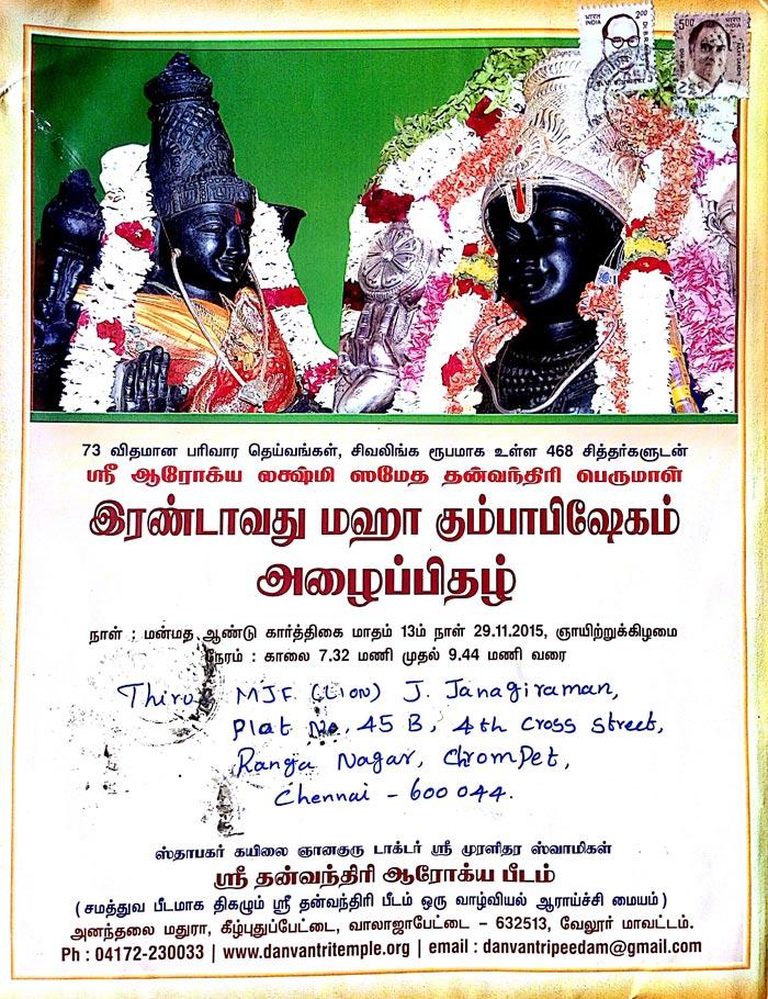 Dhanvantri-Arogya-peedam-invitation_1