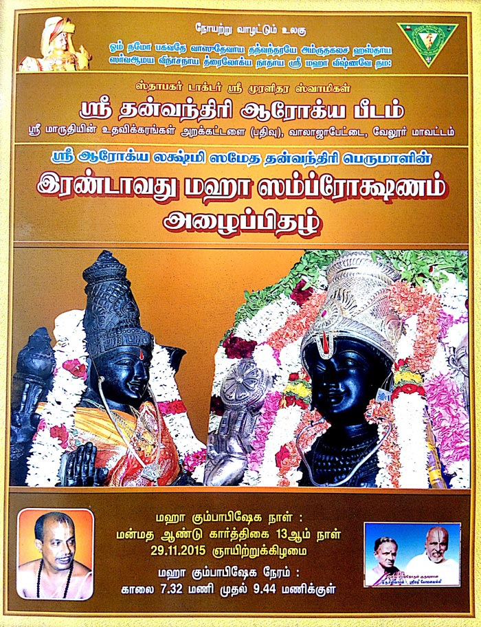 Dhanvantri-Arogya-peedam-invitation_2