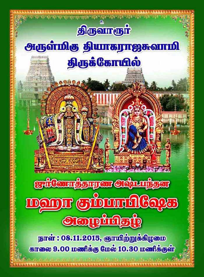 Thiruvarur  Temple Kumbabishekam on 08-11-2015-page-001