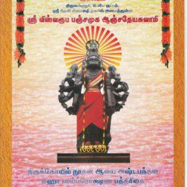 Shri Vishwaroopa Panchamuga Anjeneyarswamy Thirukovil Kumbabishekam