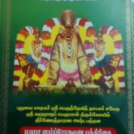 Shri Perunthevi Thayaar Samedha Shri Varadharaja Perumal Thirukovil Kumbabishekam