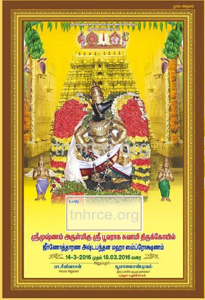Srimushnam samrokshanam-001