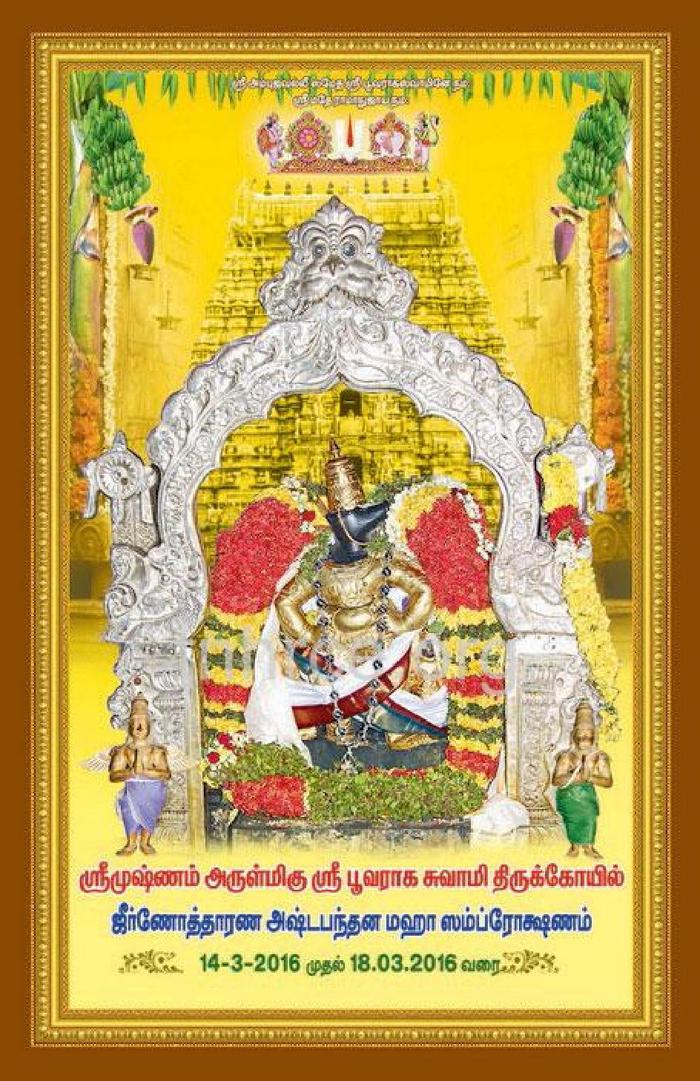 Srimushnam samrokshanam-002