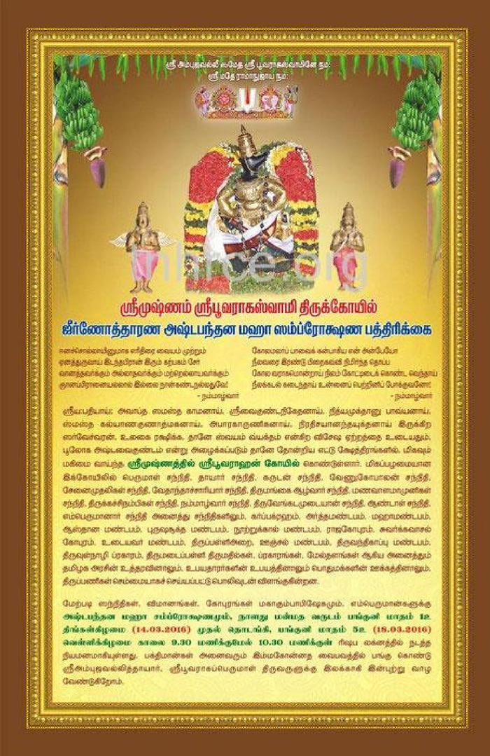 Srimushnam samrokshanam-003