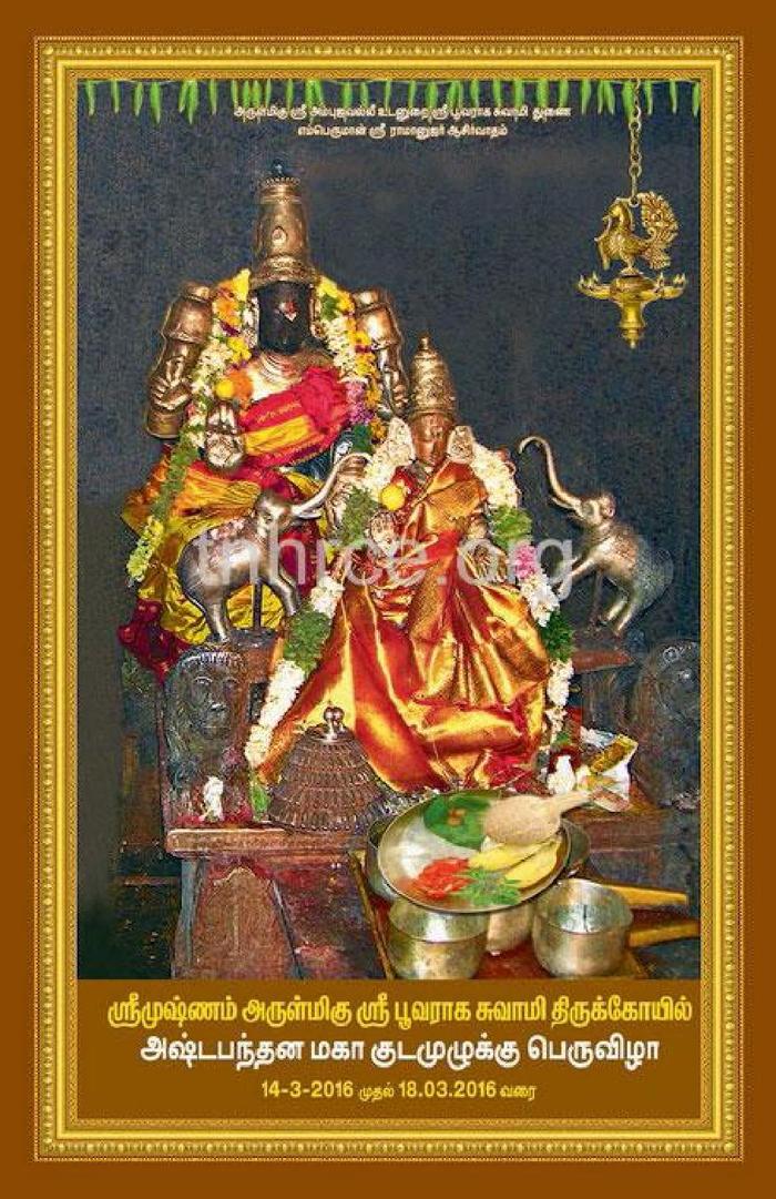 Srimushnam samrokshanam-005