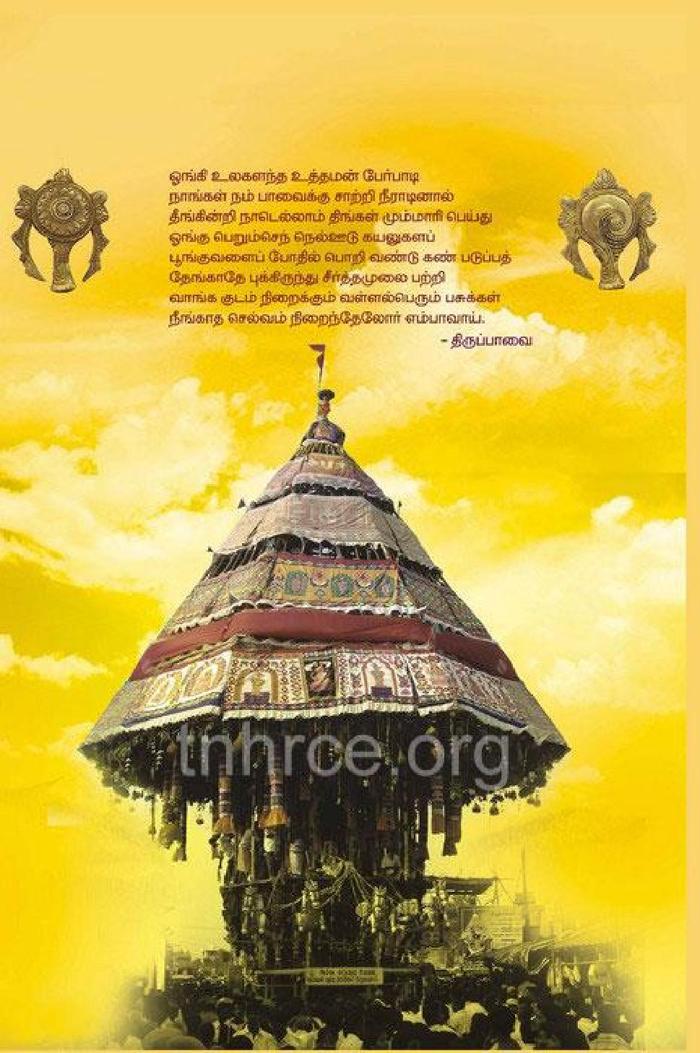 Srimushnam samrokshanam-006