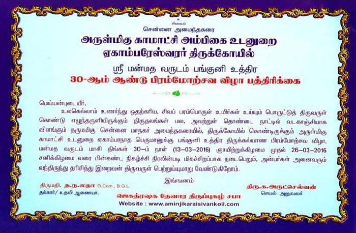 invitation-2016-page-002
