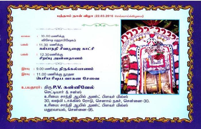 invitation-2016-page-013