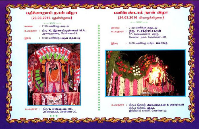 invitation-2016-page-014