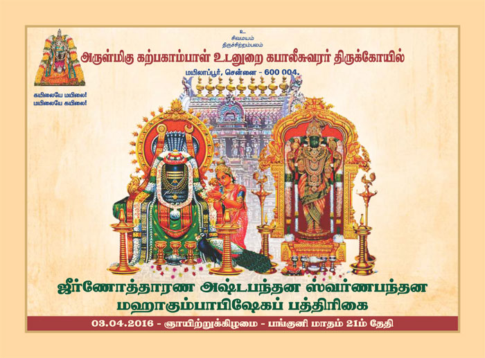 kapaleewarar-temple-01