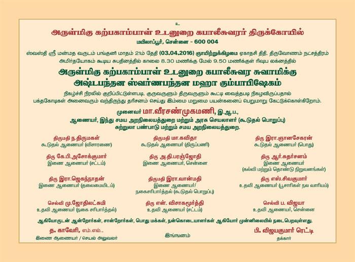 kapaleewarar-temple-03