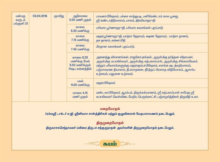 kapaleewarar-temple-07