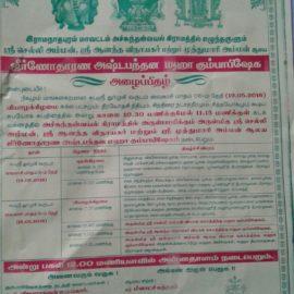 Achunthanvayal Shri selli amman, shri anantha vinayagar and Muthumaari amman kovil Kumbabishekam