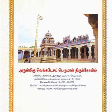 Shri Venkatesha Perumal Thirukovil Kumbabishekam