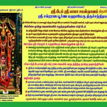 ஸ்ரீபீடம் ஸ்ரீபாலா சமஸ்தானம் திருக்கோயில்