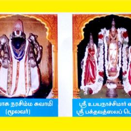 அருள்மிகு ஸ்ரீயோகநரசிம்மசுவாமி திருக்கோயில் மஹா ஸம்ப்ரோக்ஷணம் Part-1