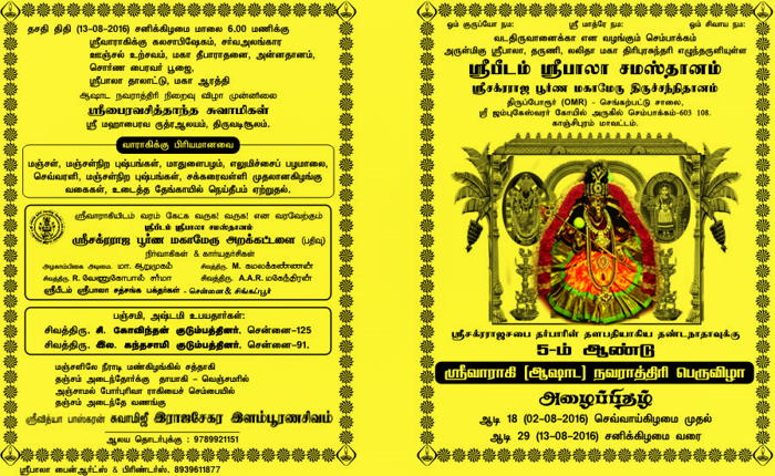 varahi navartheri page 1
