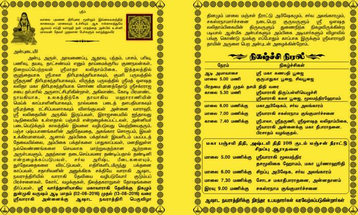 varahi  navartheri page2