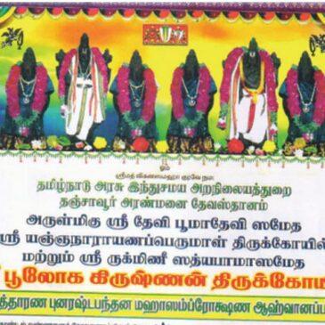 அருள்மிகு பூலோக கிருஷ்ணன் கோயில் மஹா சம்ப்ரோக்ஷணப் பத்திரிகை